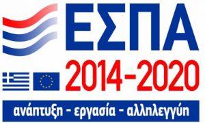 εσπα προγραμμα 2014-2020